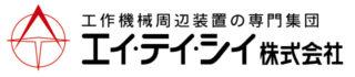 エイ・テイ・シイ株式会社